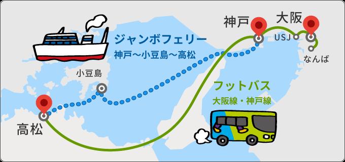 瀬戸内クルーズ&バスセット