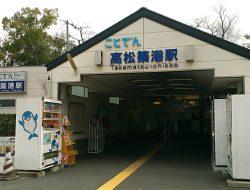 ことでん「高松築港駅」