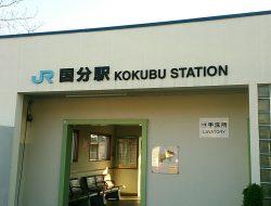 JR国分駅