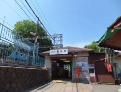神戸電鉄「箕谷駅」
